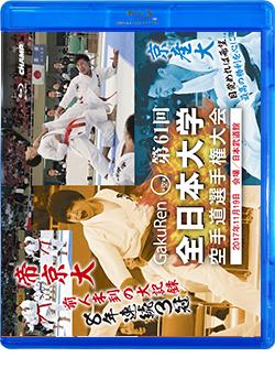 第61回全日本大学空手道選手権大会 (Blu-ray)