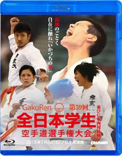 第59回全日本学生空手道選手権大会・東西対抗戦 (Blu-ray)