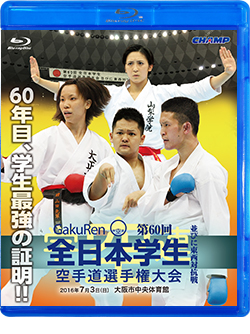第60回全日本学生空手道選手権大会・東西対抗戦 (Blu-ray)