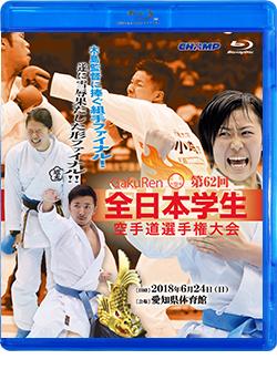 第62回全日本学生空手道選手権大会 (Blu-ray)