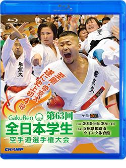 第63回全日本学生空手道選手権大会 (Blu-ray)