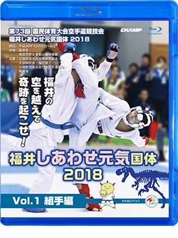 第73回国民体育大会空手道競技会 福井しあわせ元気国体2018 Vol.1 組手編 (Blu-ray)