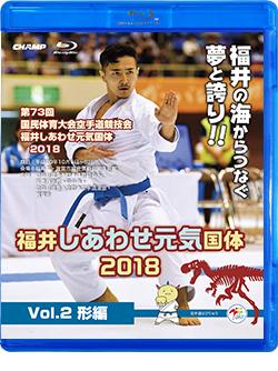 第73回国民体育大会空手道競技会 福井しあわせ元気国体2018 Vol.2 形編 (Blu-ray)