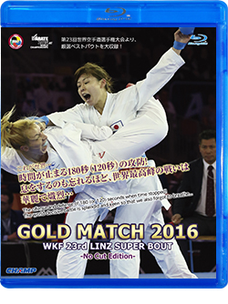GOLD MATCH 2016 -NO CUT EDITION- WKF 23rd リンツ スーパーバウト集 (Blu-ray)