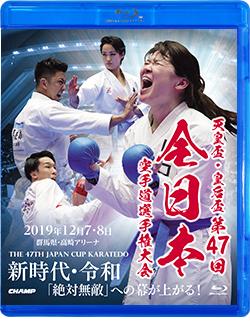 天皇盃・皇后盃 第47回全日本空手道選手権大会 (Blu-ray)