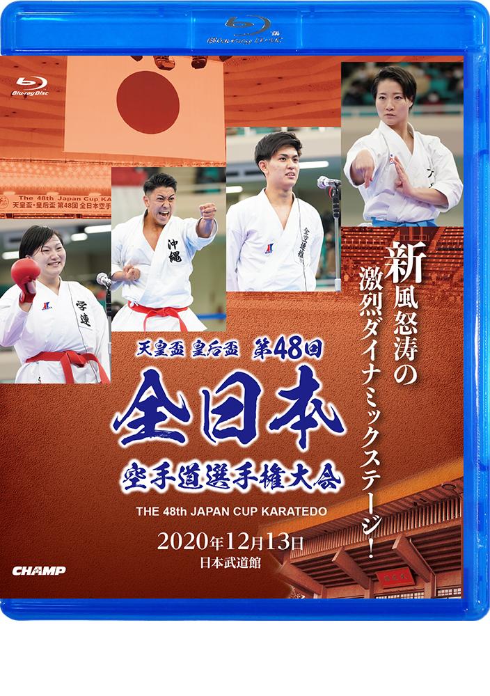 天皇盃・皇后盃 第48回全日本空手道選手権大会 (Blu-ray)