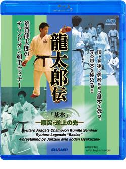 荒賀龍太郎のチャンピオン組手セミナー 龍太郎伝 「基本」 -順突・逆上の先- (Blu-ray)
