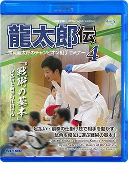 荒賀龍太郎のチャンピオン組手セミナー4 龍太郎伝 「戦術の基本」 -足払いと前拳の仕掛け技- (Blu-ray)