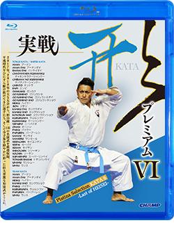 実戦形プレミアム 6 (Blu-ray)