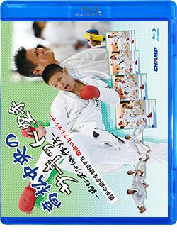 高松中央のサーキット空手 -ジャパニーズ・アガイエフの作り方- 相手の組手を封印する間合いとプレッシャー (Blu-ray)
