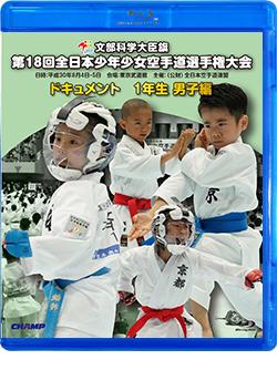 第18回全日本少年少女空手道選手権大会[1年生男子編] (Blu-ray)