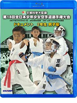 第18回全日本少年少女空手道選手権大会[2年生男子編] (Blu-ray)