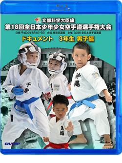 第18回全日本少年少女空手道選手権大会[3年生男子編] (Blu-ray)
