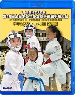 第18回全日本少年少女空手道選手権大会[4年生女子編] (Blu-ray)