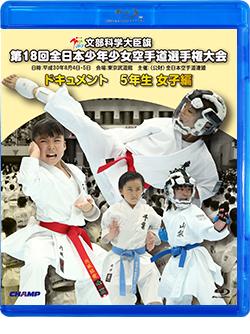 第18回全日本少年少女空手道選手権大会[5年生女子編] (Blu-ray)
