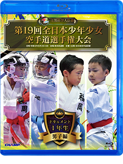 第19回全日本少年少女空手道選手権大会[1年生男子編] (Blu-ray)