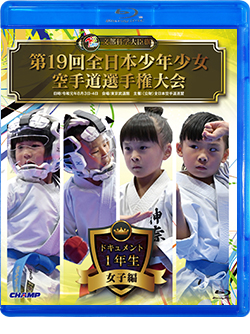 第19回全日本少年少女空手道選手権大会[1年生女子編] (Blu-ray)