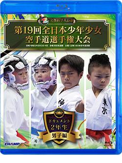 第19回全日本少年少女空手道選手権大会[2年生男子編] (Blu-ray)