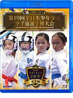 第19回全日本少年少女空手道選手権大会[2年生女子編] (Blu-ray)