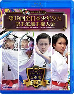 第19回全日本少年少女空手道選手権大会[6年生女子編] (Blu-ray)