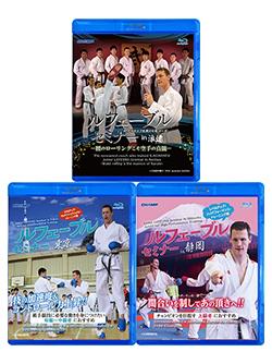 天才コーチ・ルフェーブルセミナー 3巻セット (Blu-ray)