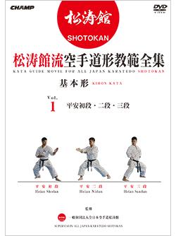 松涛館流空手道形教範全集「基本形」 Vol.1 (DVD)