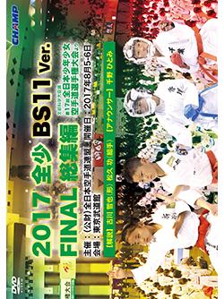 2017 全少 BS11 Ver. FINAL 総集編 -文部科学大臣旗 第17回全日本少年少女空手道選手権大会より- (DVD)