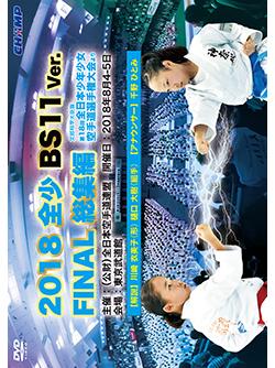 2018 全少 BS11 Ver. FINAL 総集編 -文部科学大臣旗 第18回全日本少年少女空手道選手権大会より- (DVD)