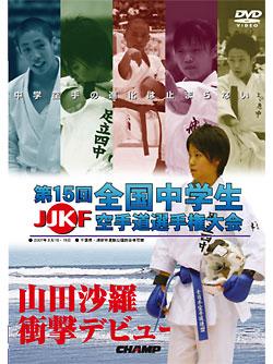 第15回全国中学生空手道選手権大会 (DVD)