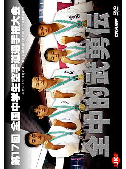 第17回全国中学生空手道選手権大会 (DVD)