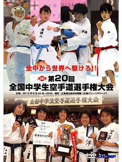 第20回全国中学生空手道選手権大会 (DVD)