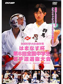 はまなす杯 第6回全国中学生空手道選抜大会 (DVD)