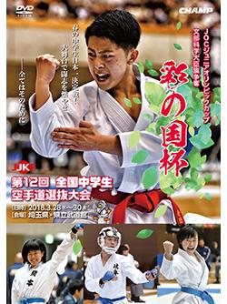 文部科学大臣旗 彩の国杯 第12回全国中学生空手道選抜大会 (DVD)
