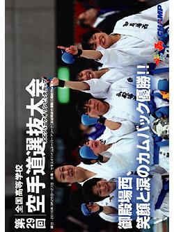第29回全国高等学校空手道選抜大会 (DVD)