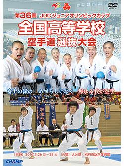 第36回全国高等学校空手道選抜大会 (DVD)