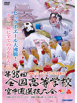 第38回全国高等学校空手道選抜大会 (DVD)