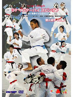 37インターハイ スピンオフ -美ら島夢のかけら- 個人組手 Vol.1(DVD)
