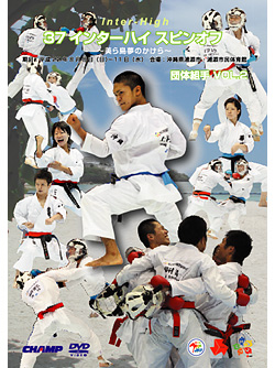 37インターハイ スピンオフ -美ら島夢のかけら- 団体組手 Vol.2(DVD)