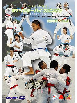 37インターハイ スピンオフ -美ら島夢のかけら- 団体組手 Vol.3(DVD)