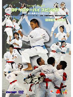 37インターハイ スピンオフ -美ら島夢のかけら- 団体組手 Vol.5(DVD)
