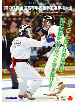 第38回全国高等学校空手道選手権大会 (DVD)