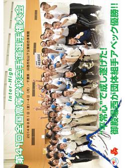 第41回全国高等学校空手道選手権大会 (DVD)