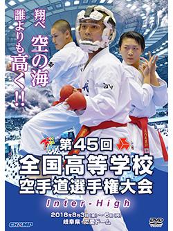 第45回全国高等学校空手道選手権大会 (DVD)