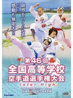 第46回全国高等学校空手道選手権大会 (DVD)