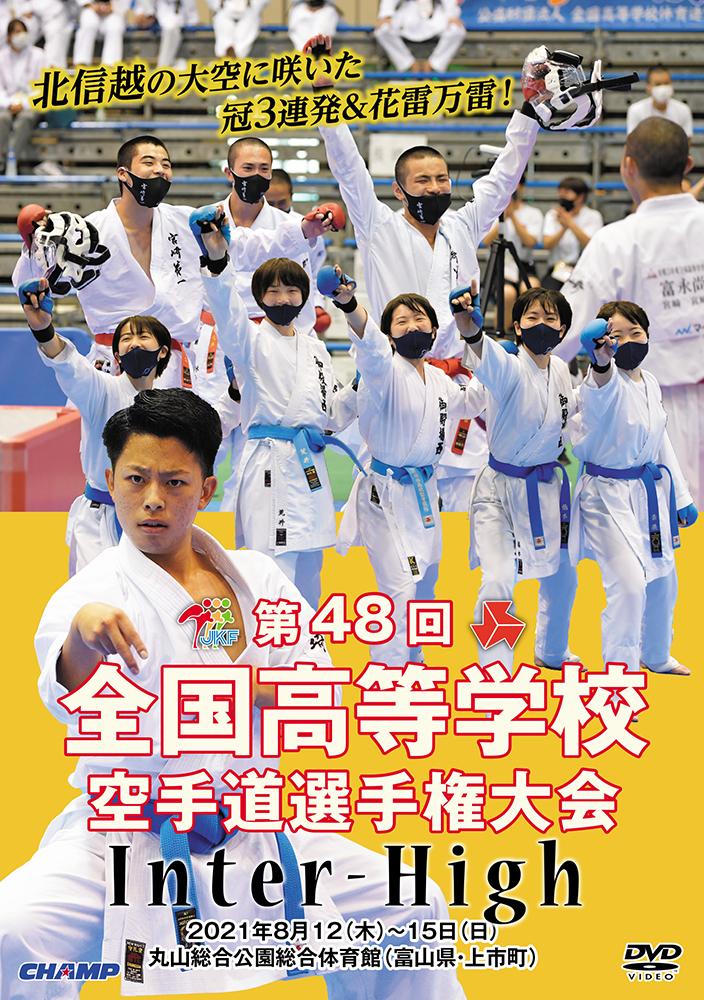 第48回全国高等学校空手道選手権大会 (DVD)