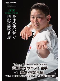 古川哲也のベスト空手1 【基本・指定形編】 (DVD)
