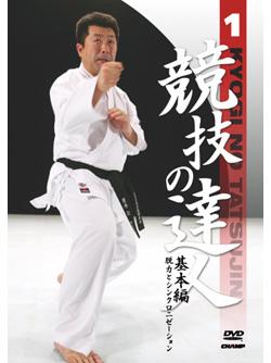 競技の達人 第1巻-基本編- (脱力とシンクロニゼーション) (DVD)