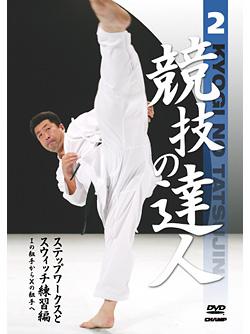 競技の達人 第2巻-ステップワークスとスウィッチワークス練習編-(Iの組手からXの組手へ) (DVD)