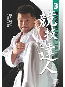 競技の達人 第3巻-蹴り編(1) 広角蹴法・基本編 (DVD)