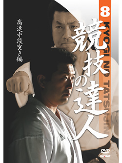 競技の達人 第8巻-高速中段突き編- (DVD)
